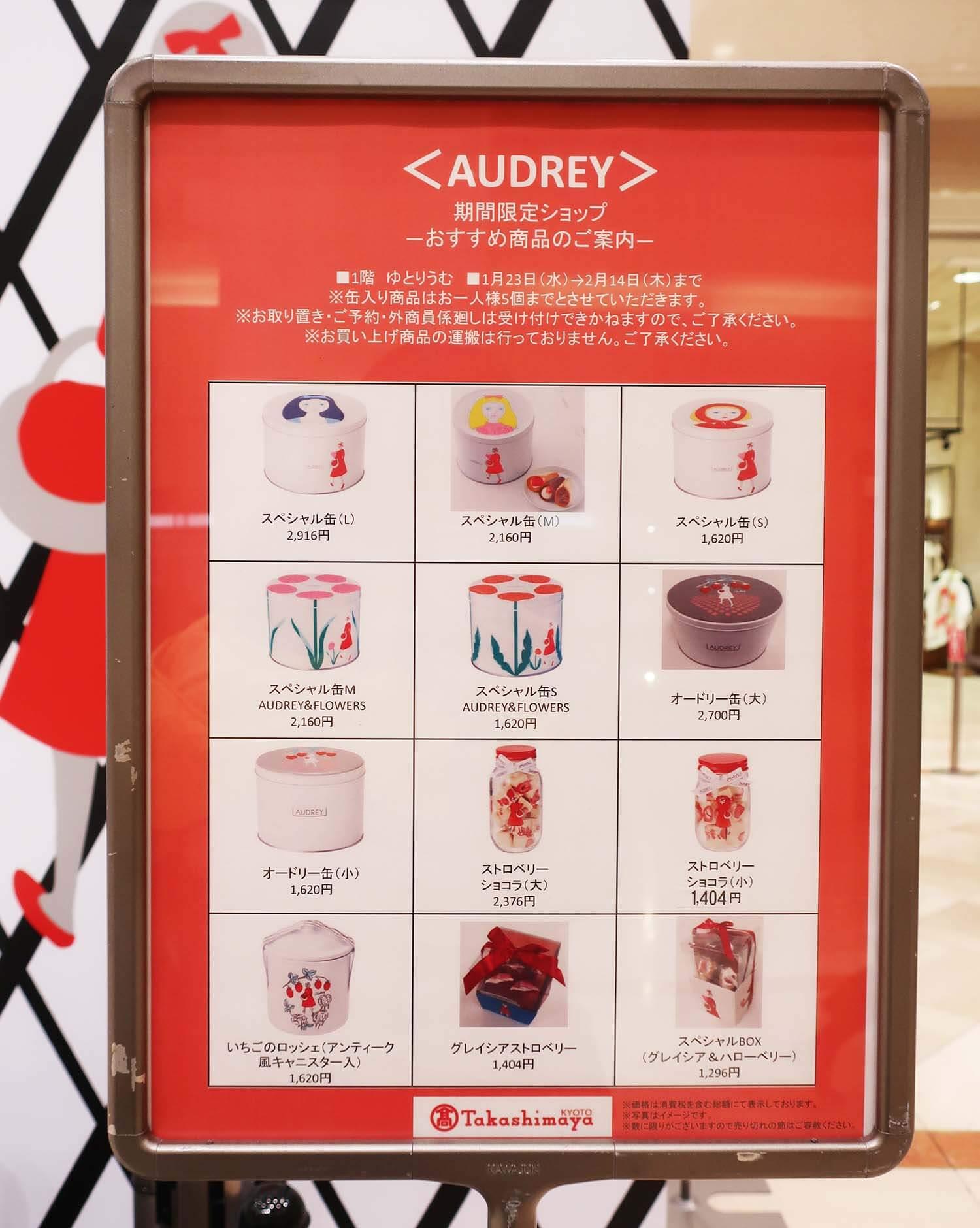 オードリー お 菓子 公式 サイト